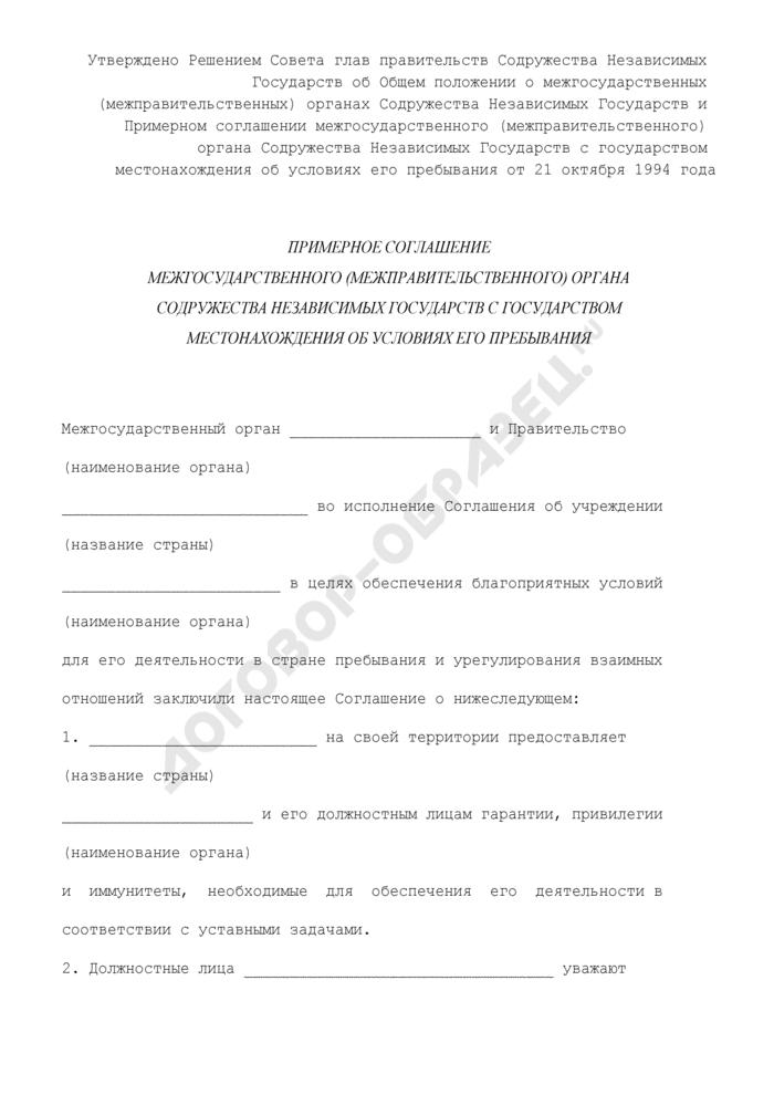 Примерное соглашение межгосударственного (межправительственного) органа Содружества Независимых Государств с государством местонахождения об условиях его пребывания. Страница 1