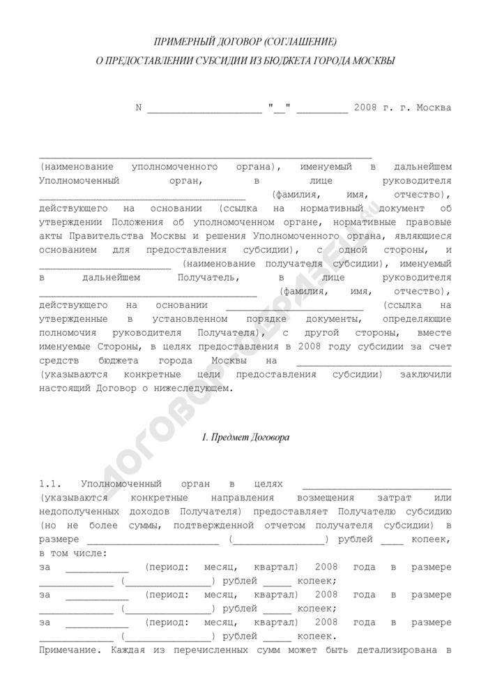 Примерный договор (соглашение) о предоставлении субсидии из бюджета города Москвы. Страница 1