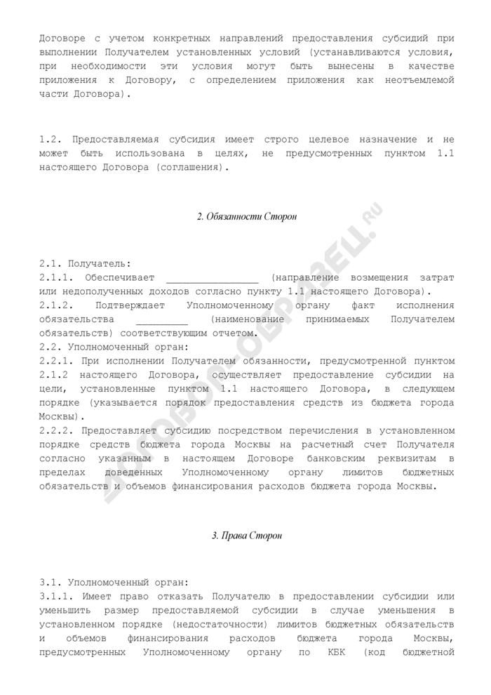 Примерный договор (соглашение) о предоставлении субсидии из бюджета города Москвы. Страница 2