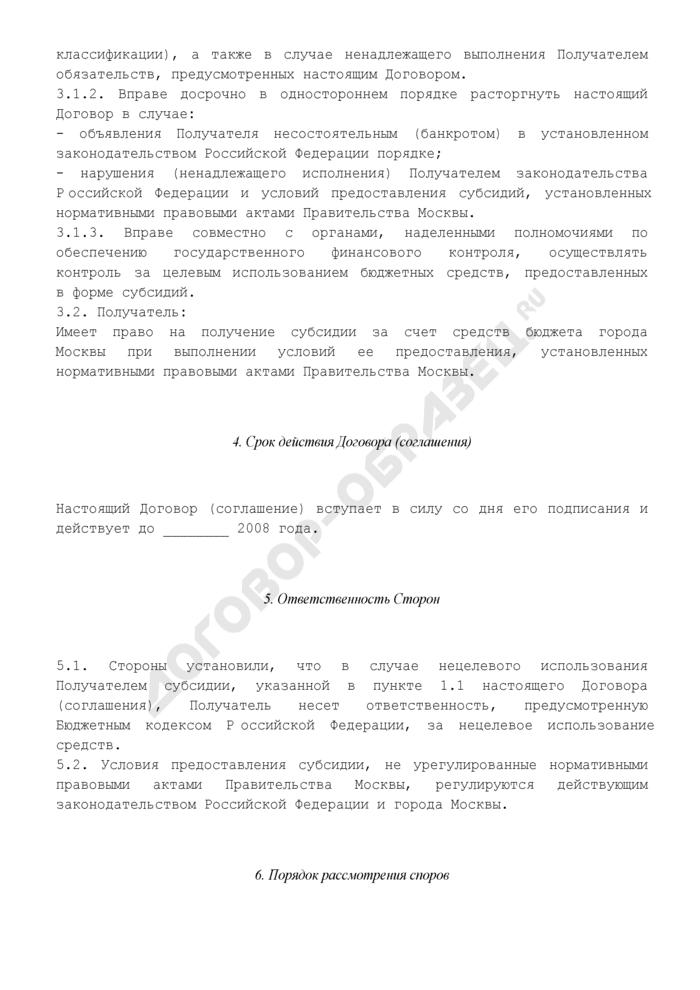 Примерный договор (соглашение) о предоставлении субсидии из бюджета города Москвы. Страница 3
