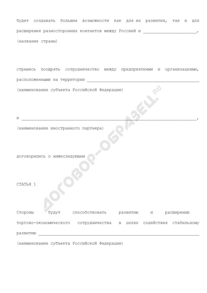 Проект соглашения о торгово-экономическом сотрудничестве субъекта Российской Федерации с зарубежным партнером. Страница 2