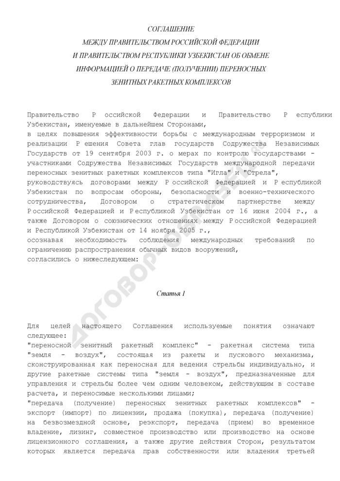 Проект соглашения между Правительством Российской Федерации и Правительством Республики Узбекистан об обмене информацией о передаче (получении) переносных зенитных ракетных комплексов. Страница 1
