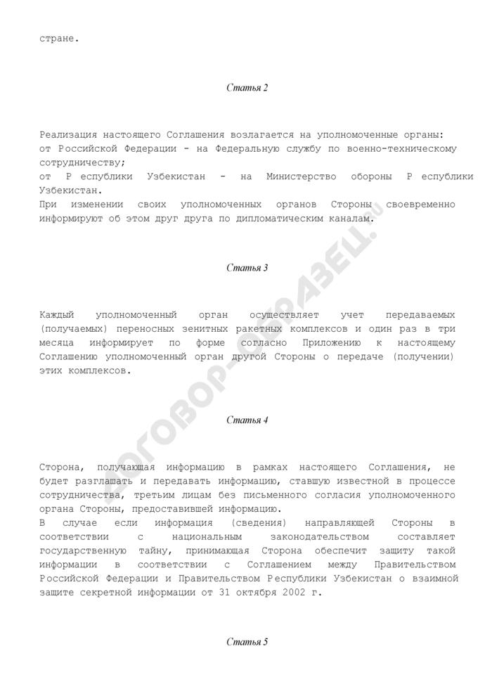 Проект соглашения между Правительством Российской Федерации и Правительством Республики Узбекистан об обмене информацией о передаче (получении) переносных зенитных ракетных комплексов. Страница 2