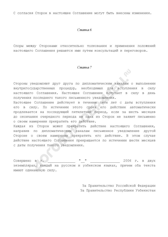 Проект соглашения между Правительством Российской Федерации и Правительством Республики Узбекистан об обмене информацией о передаче (получении) переносных зенитных ракетных комплексов. Страница 3