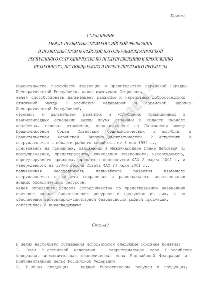 Проект соглашения между Правительством Российской Федерации и Правительством Корейской Народно-Демократической Республики о сотрудничестве по предупреждению и пресечению незаконного, несообщаемого и нерегулируемого промысла. Страница 1