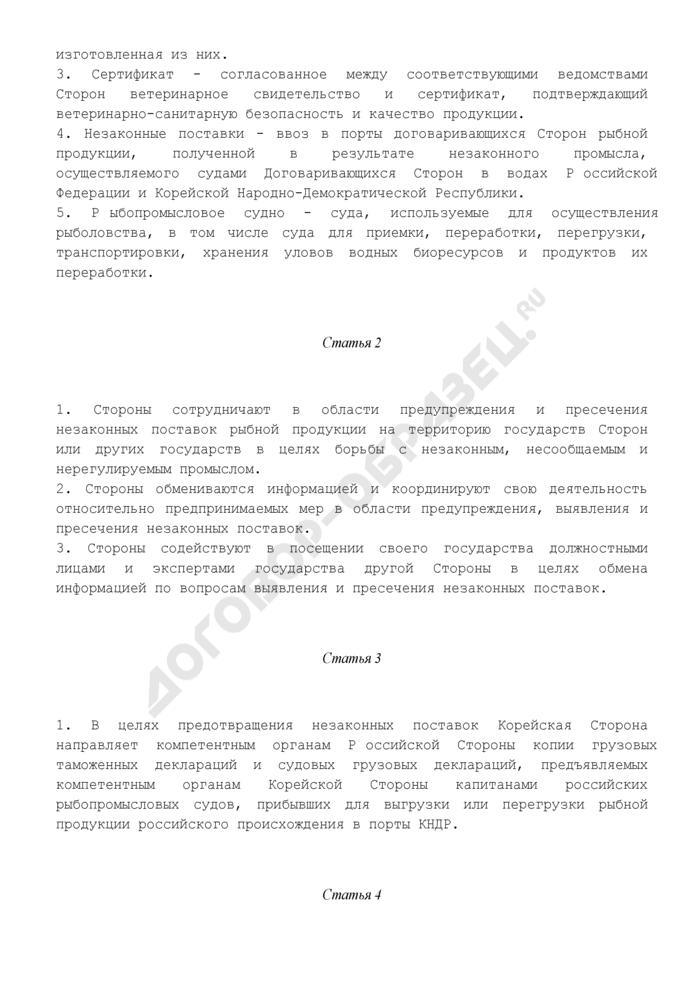 Проект соглашения между Правительством Российской Федерации и Правительством Корейской Народно-Демократической Республики о сотрудничестве по предупреждению и пресечению незаконного, несообщаемого и нерегулируемого промысла. Страница 2