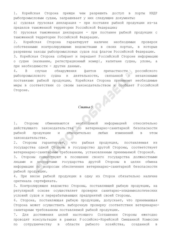 Проект соглашения между Правительством Российской Федерации и Правительством Корейской Народно-Демократической Республики о сотрудничестве по предупреждению и пресечению незаконного, несообщаемого и нерегулируемого промысла. Страница 3