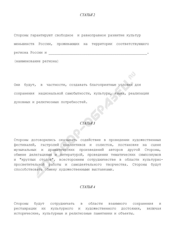 Проект типового соглашения между субъектами Российской Федерации и зарубежными партнерами о культурном сотрудничестве. Страница 2