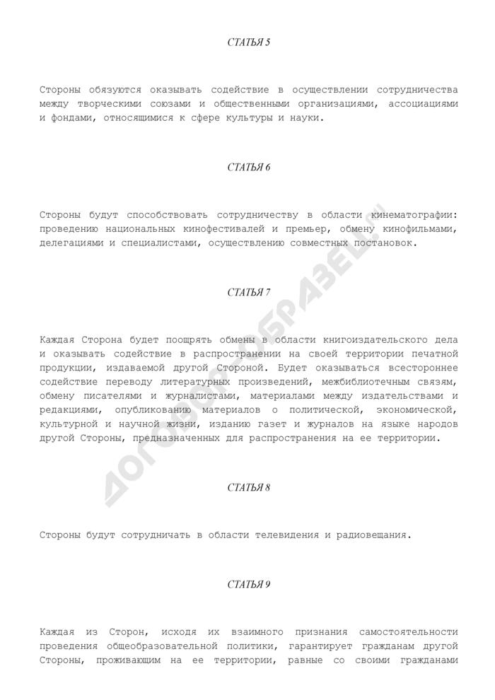 Проект типового соглашения между субъектами Российской Федерации и зарубежными партнерами о культурном сотрудничестве. Страница 3