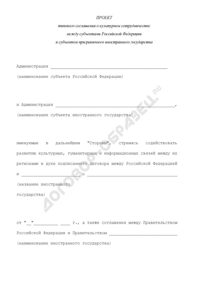 Проект типового соглашения о культурном сотрудничестве между субъектами Российской Федерации и субъектом приграничного иностранного государства. Страница 1