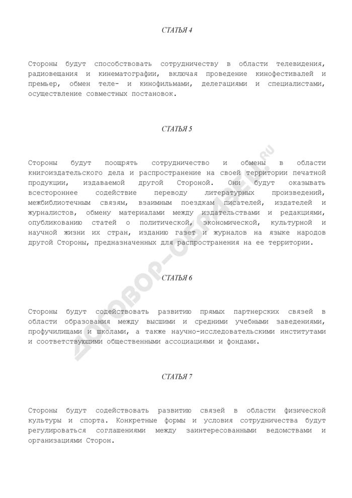 Проект типового соглашения о культурном сотрудничестве между субъектами Российской Федерации и субъектом приграничного иностранного государства. Страница 3