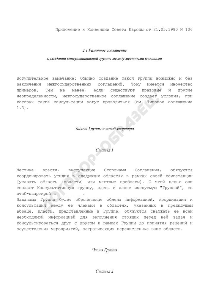 Рамочное соглашение о создании консультативной группы между местными властями. Страница 1