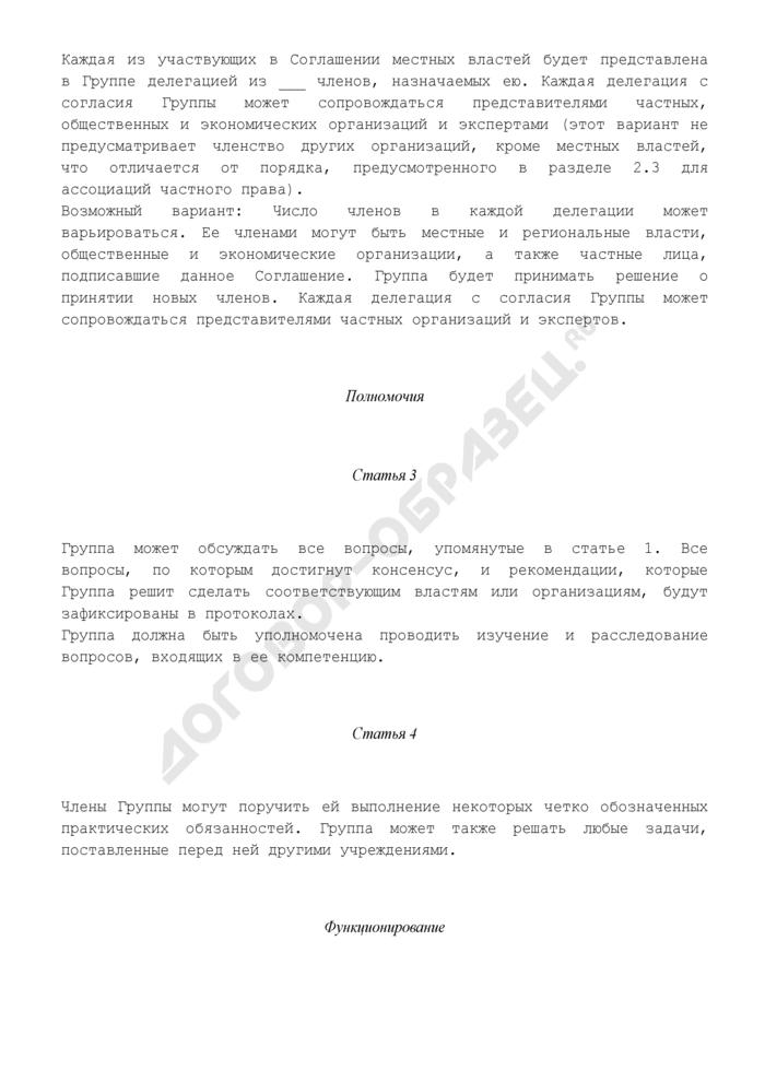 Рамочное соглашение о создании консультативной группы между местными властями. Страница 2