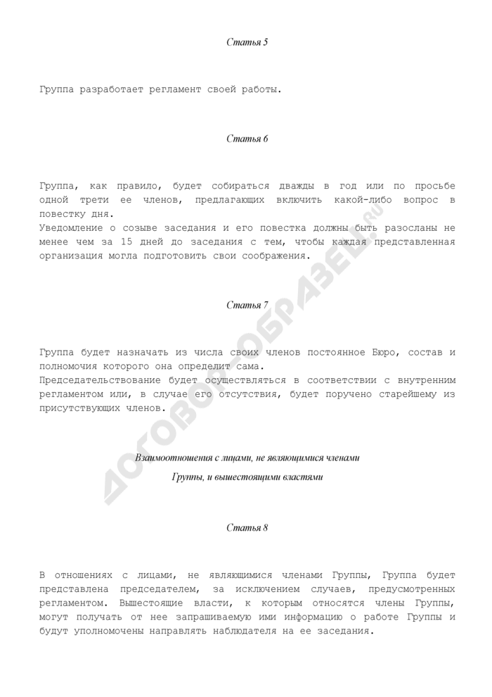 Рамочное соглашение о создании консультативной группы между местными властями. Страница 3