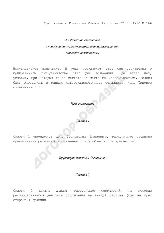 Рамочное соглашение о координации управления приграничными местными общественными делами. Страница 1