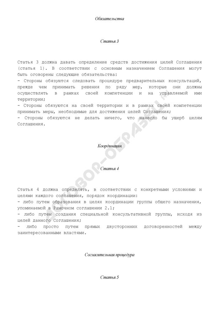 Рамочное соглашение о координации управления приграничными местными общественными делами. Страница 2