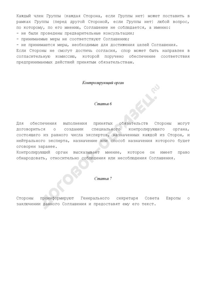 Рамочное соглашение о координации управления приграничными местными общественными делами. Страница 3