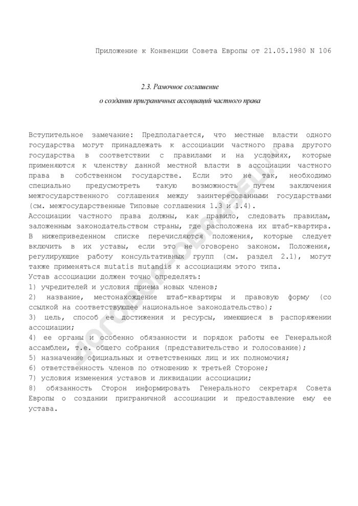 Рамочное соглашение о создании приграничных ассоциаций частного права. Страница 1
