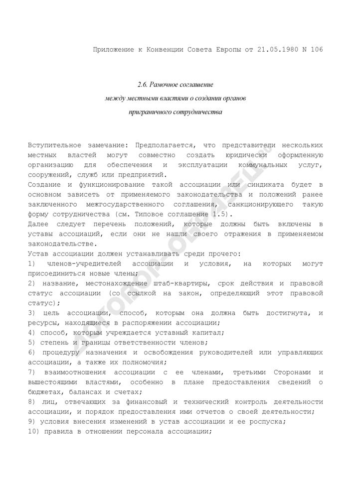 Рамочное соглашение между местными властями о создании органов приграничного сотрудничества. Страница 1