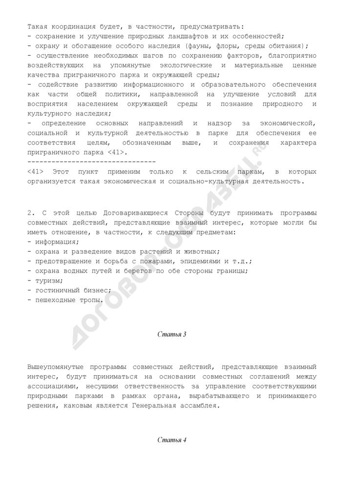Рамочное соглашение между ассоциациями частного права о создании и управлении приграничными парками. Страница 3