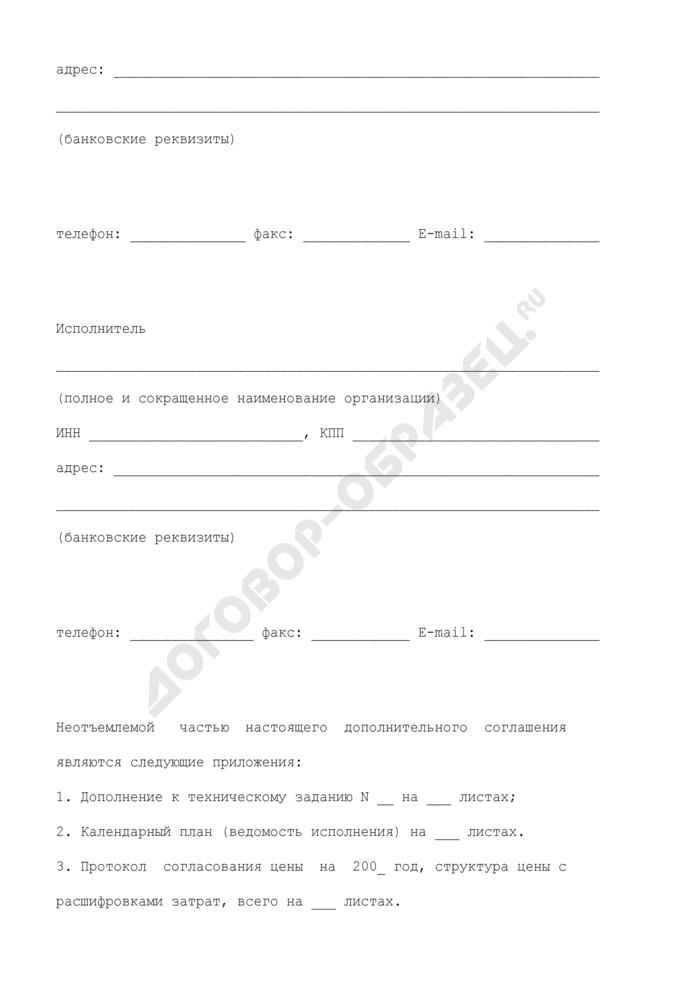 Дополнительное соглашение к государственному контракту (договору) на выполнение научно-исследовательской, опытно-конструкторской работы. Страница 3