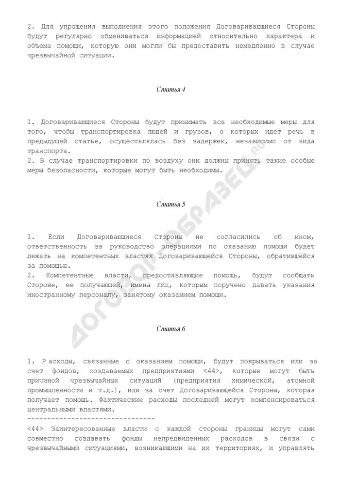 Рамочное соглашение между местными и региональными властями о развитии приграничного сотрудничества по защите населения и взаимной помощи в случае чрезвычайных ситуаций в приграничных зонах. Страница 3