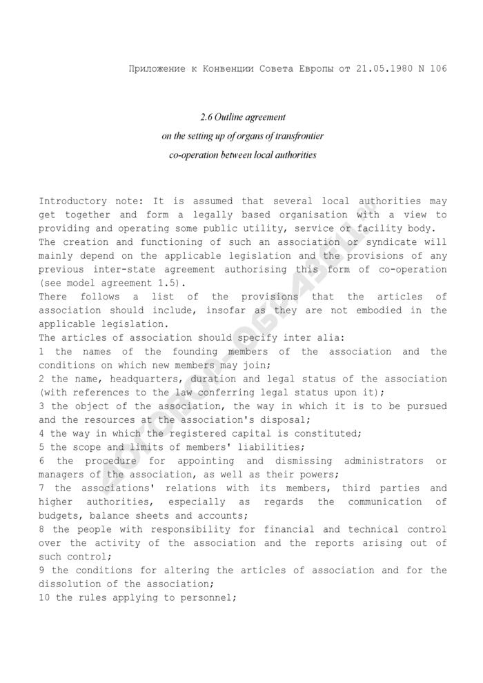 Рамочное соглашение между местными властями о создании органов приграничного сотрудничества (англ.). Страница 1