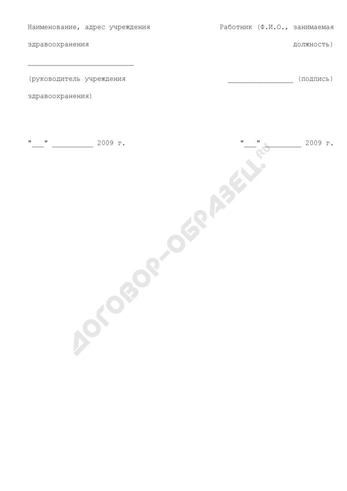Рекомендуемая форма дополнительного соглашения к трудовому договору по оказанию дополнительной медицинской помощи, выполняемой врачом-терапевтом участковым (врачом-педиатром участковым, врачом общей практики (семейным врачом)). Страница 3