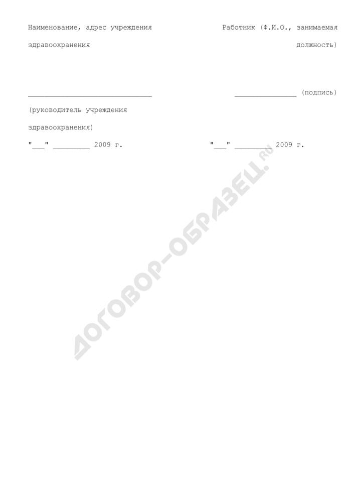Рекомендуемая форма дополнительного соглашения к трудовому договору по оказанию дополнительной медицинской помощи, выполняемой медицинской сестрой участковой врача-терапевта участкового (медицинской сестрой участковой врача-педиатра участкового и медицинской сестрой врача общей практики (семейного врача)) на территории Московской области. Страница 3