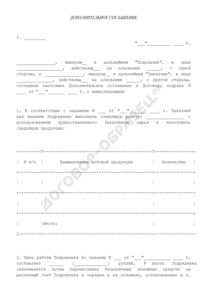 Дополнительное соглашение на изготовление готовой продукции с использованием предоставленного заказчиком сырья (приложение к договору подряда на выполнение работ). Страница 1