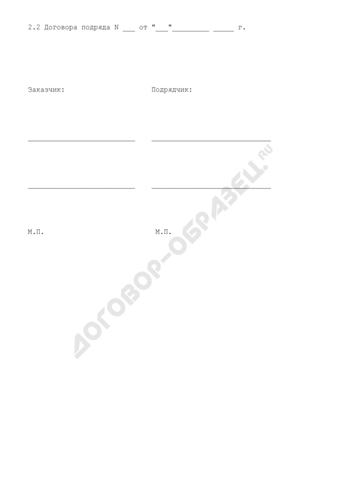 Дополнительное соглашение на изготовление готовой продукции с использованием предоставленного заказчиком сырья (приложение к договору подряда на выполнение работ). Страница 2