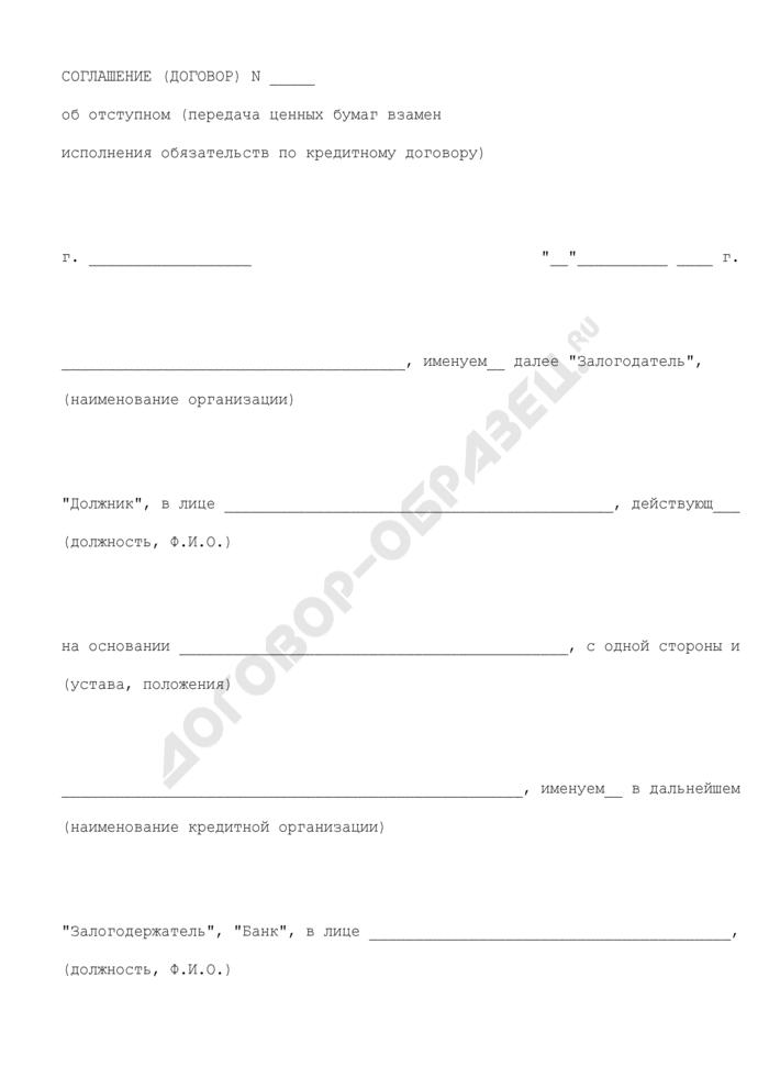 Соглашение (договор) об отступном (передача ценных бумаг взамен исполнения обязательств по кредитному договору). Страница 1