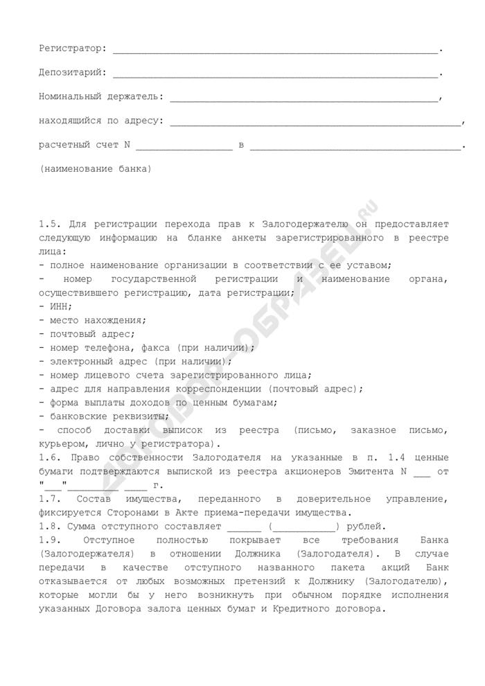 Соглашение (договор) об отступном (передача ценных бумаг взамен исполнения обязательств по кредитному договору). Страница 3