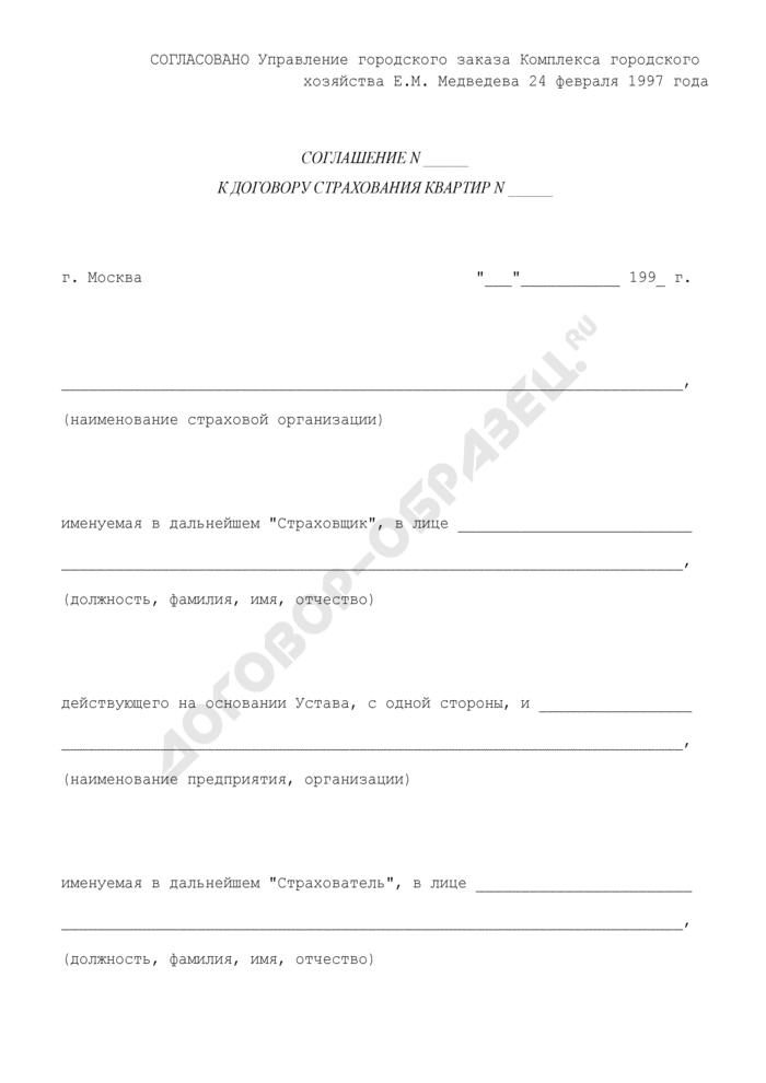 Соглашение к договору страхования квартир. Страница 1