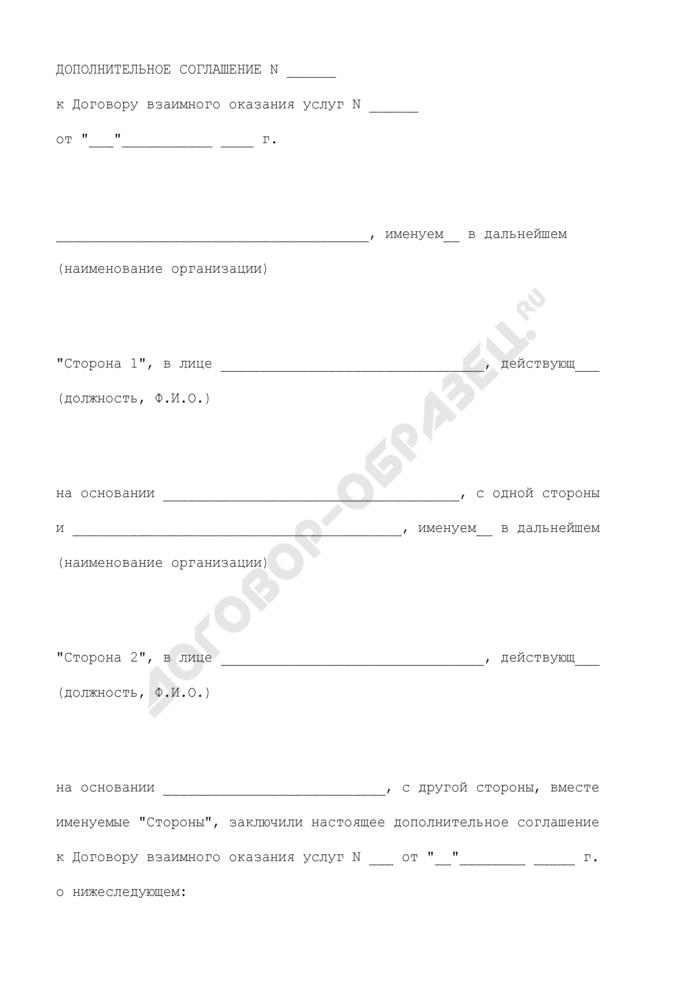 Соглашение к договору взаимного оказания услуг по проведению совместной рекламной акции. Страница 1