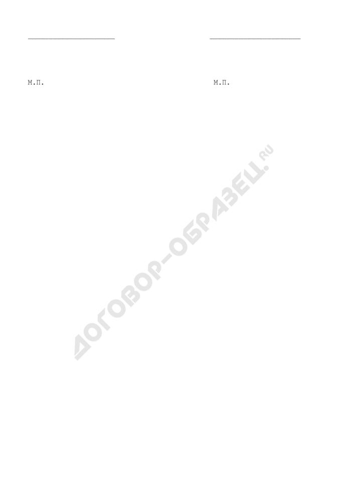 Соглашение к договору взаимного оказания услуг по проведению совместной рекламной акции. Страница 3
