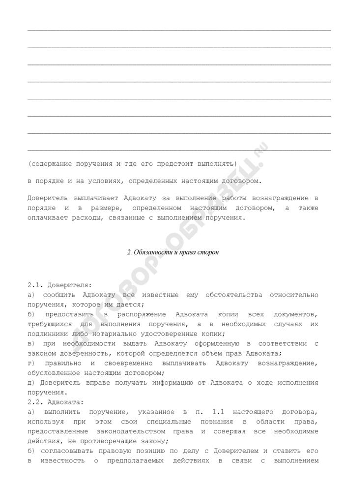 Соглашение клиента с членом Адвокатской палаты Московской области об оказании юридической помощи. Страница 2