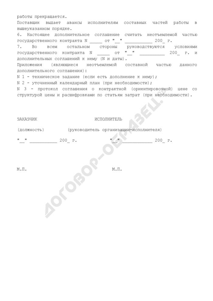Дополнительное соглашение к государственному контракту на выполнение научно-исследовательской (опытно-конструкторской) работы. Страница 3