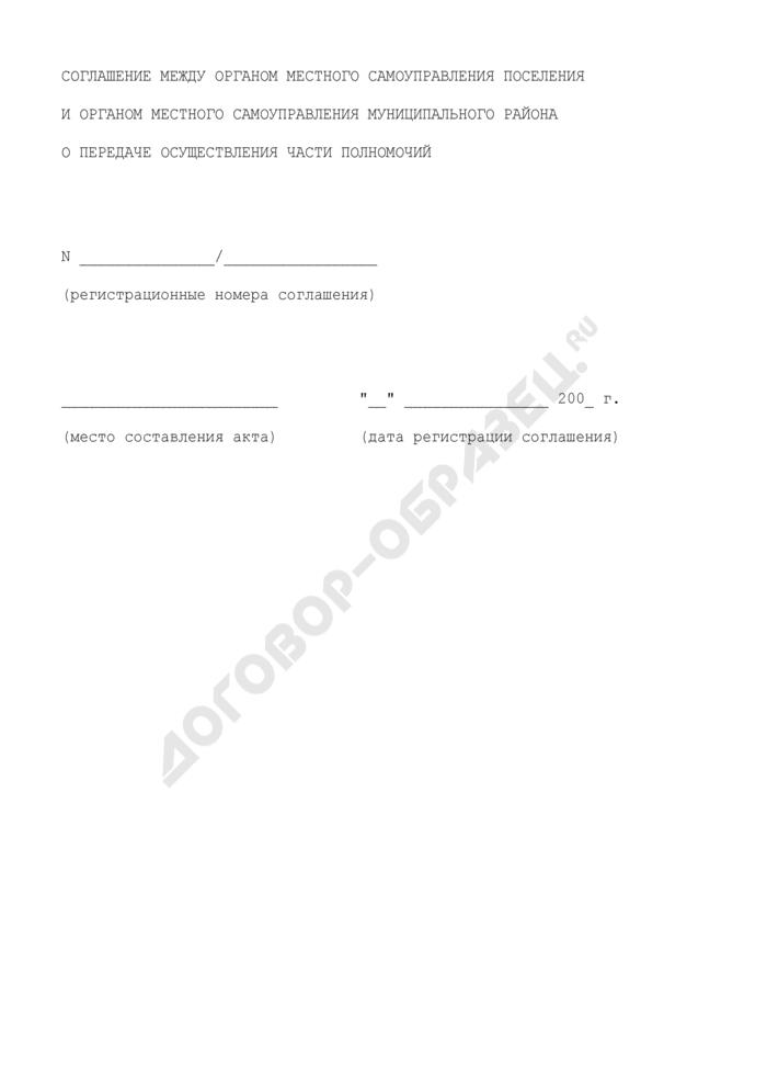 Соглашение между органом местного самоуправления поселения и органом местного самоуправления муниципального района о передаче осуществления части полномочий. Страница 1