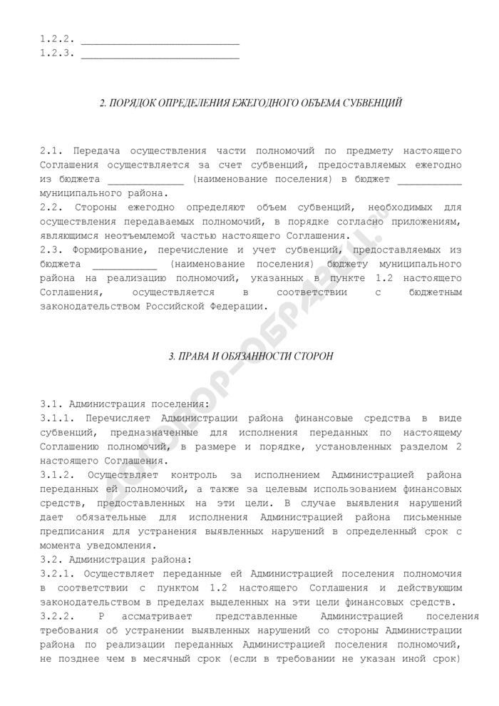Соглашение между органом местного самоуправления поселения и органом местного самоуправления муниципального района о передаче осуществления части полномочий. Страница 3