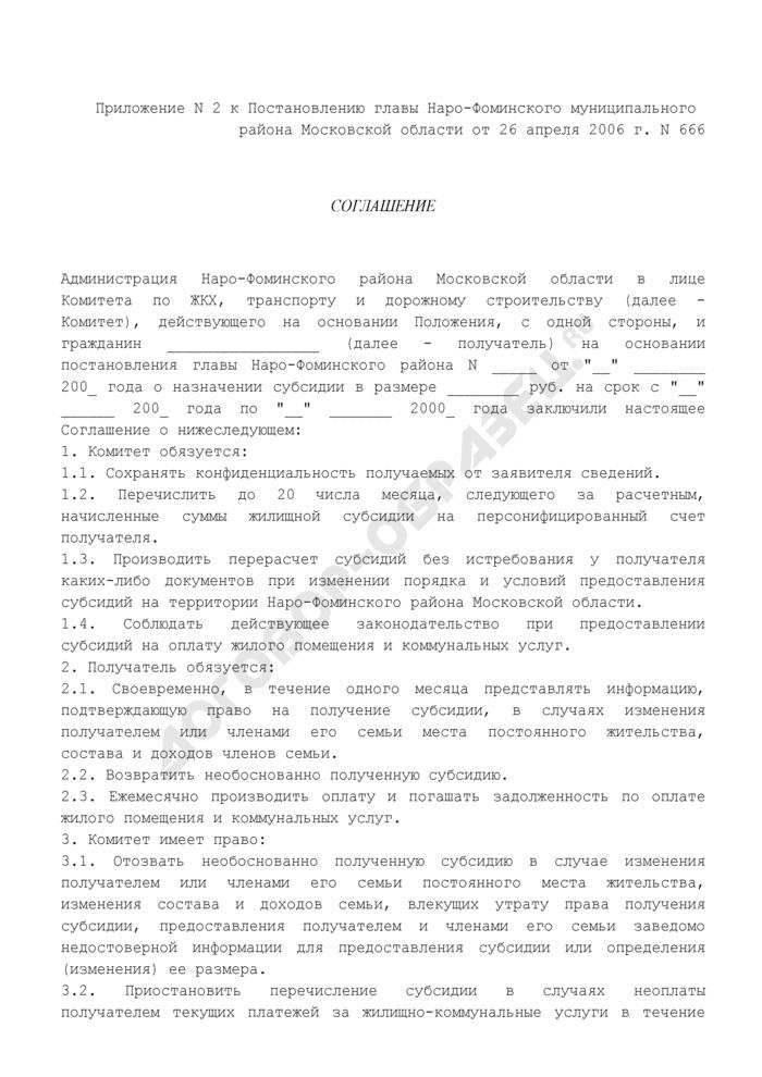 Соглашение между Комитетом по жилищно-коммунальному хозяйству, транспорту и дорожному строительству и получателем субсидии на оплату жилого помещения и коммунальных услуг в Наро-Фоминском районе Московской области. Страница 1