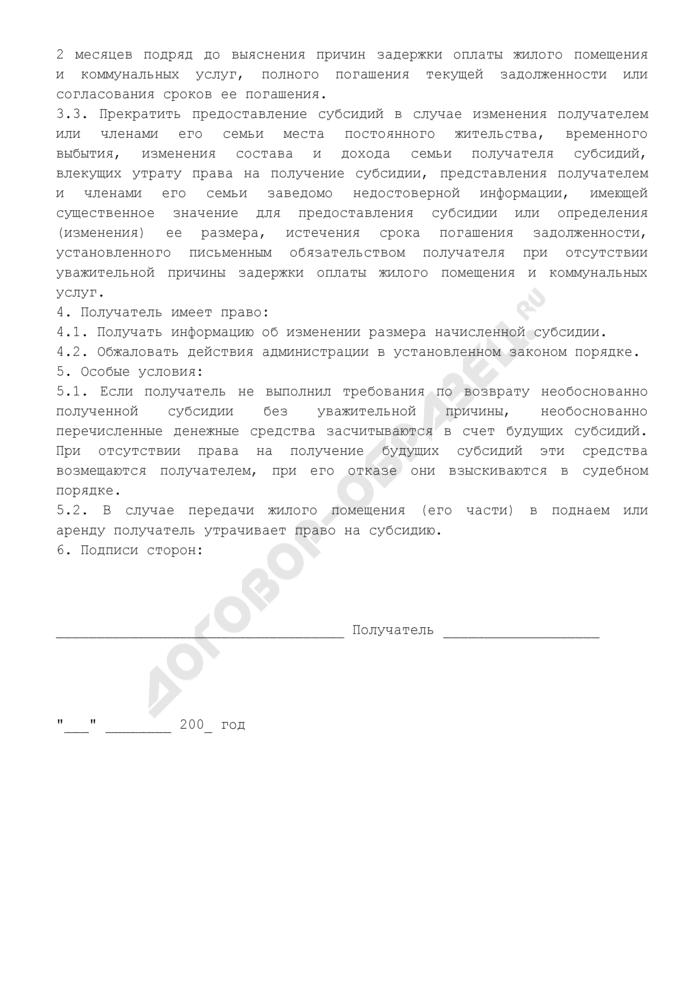 Соглашение между Комитетом по жилищно-коммунальному хозяйству, транспорту и дорожному строительству и получателем субсидии на оплату жилого помещения и коммунальных услуг в Наро-Фоминском районе Московской области. Страница 2