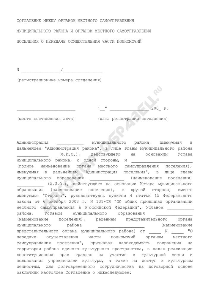 Соглашение между органом местного самоуправления муниципального района и органом местного самоуправления поселения о передаче осуществления части полномочий. Страница 1
