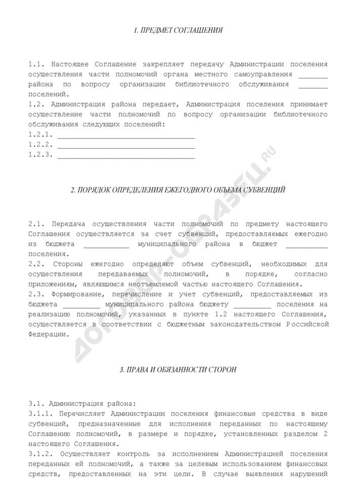 Соглашение между органом местного самоуправления муниципального района и органом местного самоуправления поселения о передаче осуществления части полномочий. Страница 2