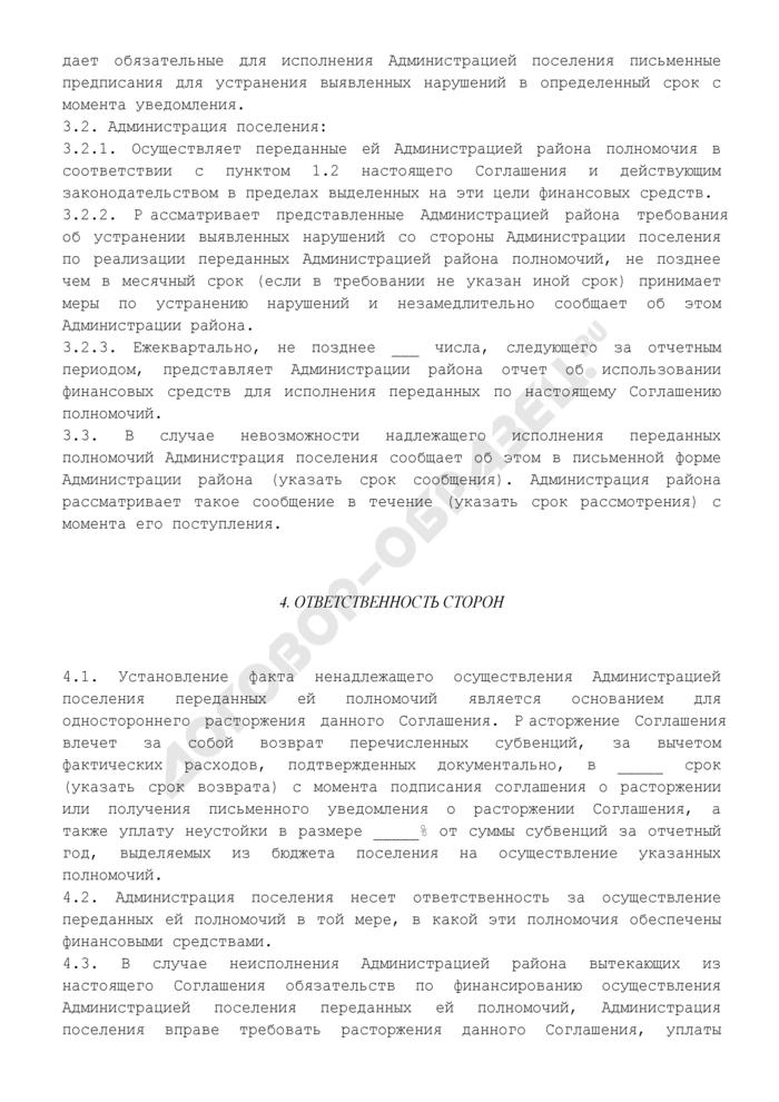 Соглашение между органом местного самоуправления муниципального района и органом местного самоуправления поселения о передаче осуществления части полномочий. Страница 3