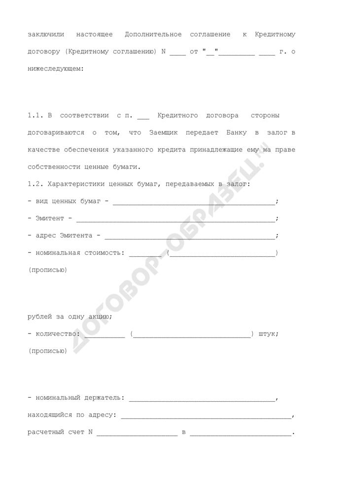 Дополнительное соглашение к кредитному договору о передаче в залог ценных бумаг. Страница 2
