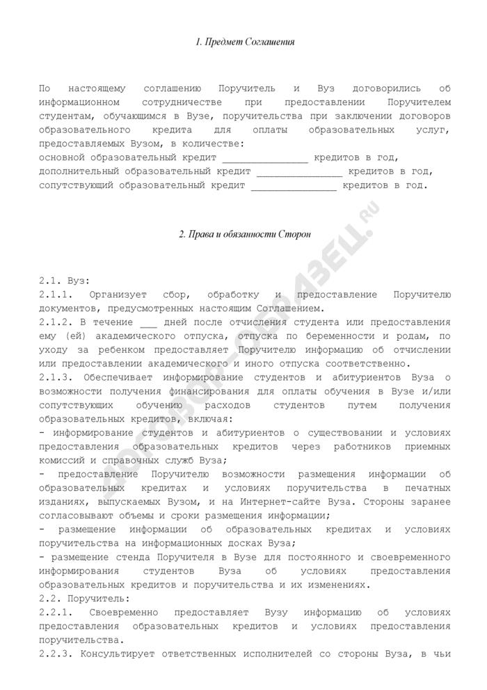 Соглашение между поручителем и образовательным учреждением высшего профессионального образования об информационном сотрудничестве. Страница 2