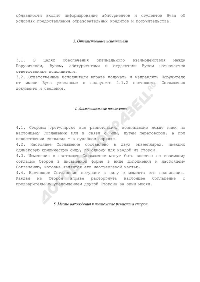 Соглашение между поручителем и образовательным учреждением высшего профессионального образования об информационном сотрудничестве. Страница 3
