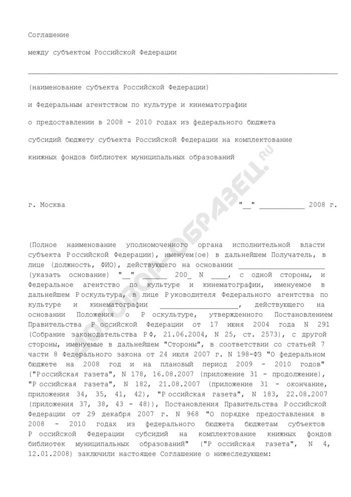 Соглашение между субъектом Российской Федерации и Федеральным агентством по культуре и кинематографии о предоставлении в 2008 - 2010 годах из федерального бюджета субсидий бюджету субъекта Российской Федерации на комплектование книжных фондов библиотек муниципальных образований. Страница 1