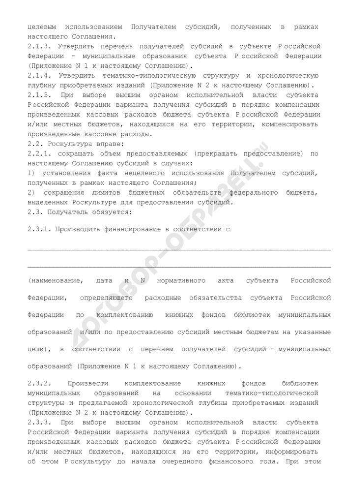 Соглашение между субъектом Российской Федерации и Федеральным агентством по культуре и кинематографии о предоставлении в 2008 - 2010 годах из федерального бюджета субсидий бюджету субъекта Российской Федерации на комплектование книжных фондов библиотек муниципальных образований. Страница 3
